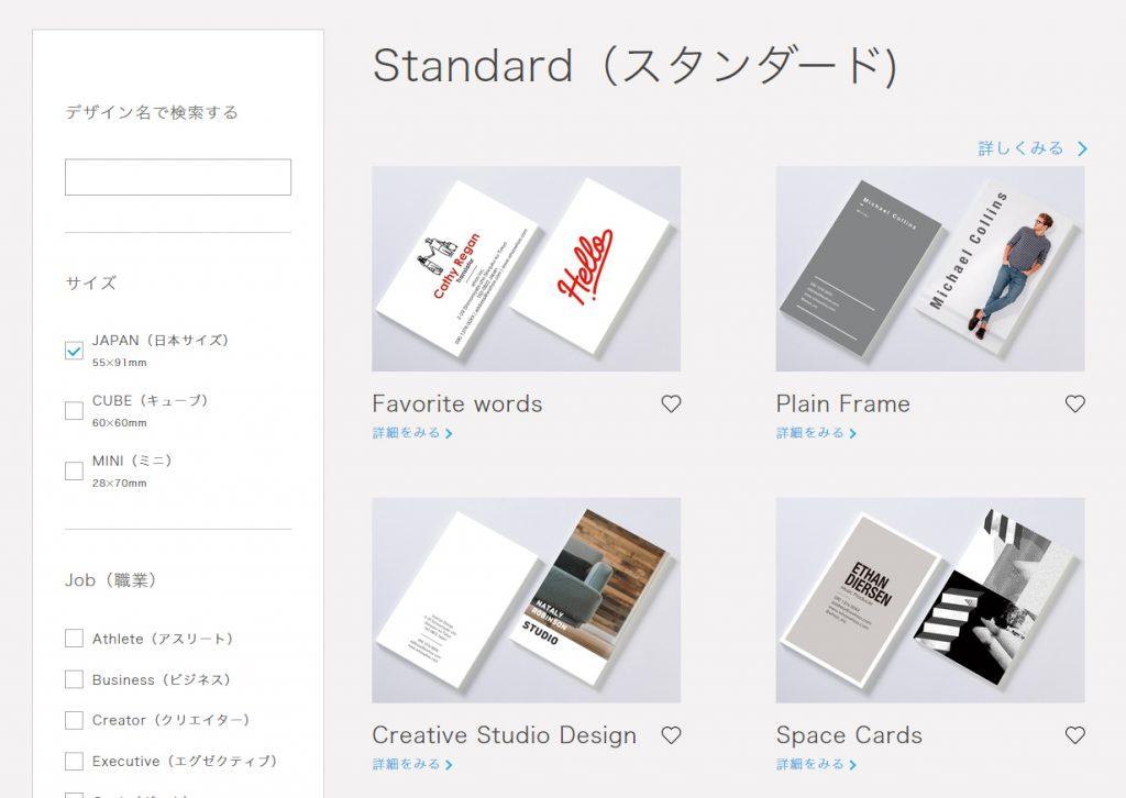 デザインを選択する画面例