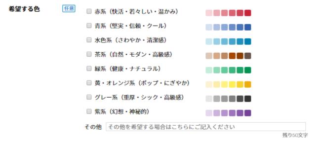 希望カラー選択画面