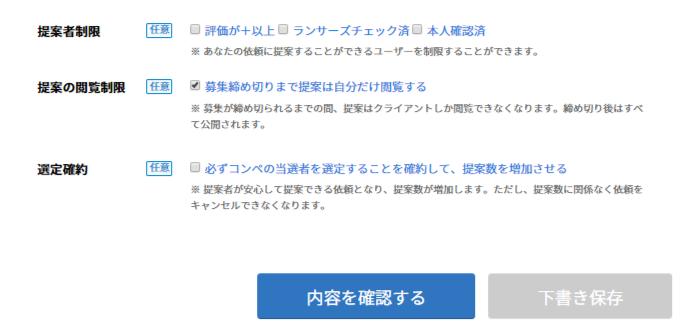 提案の閲覧制限選択画面