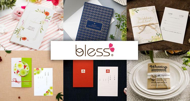 blessのイメージ画像