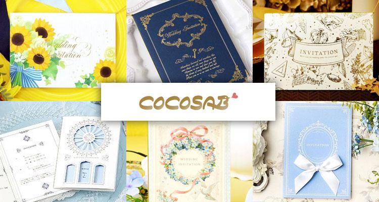 cocosabのイメージ画像