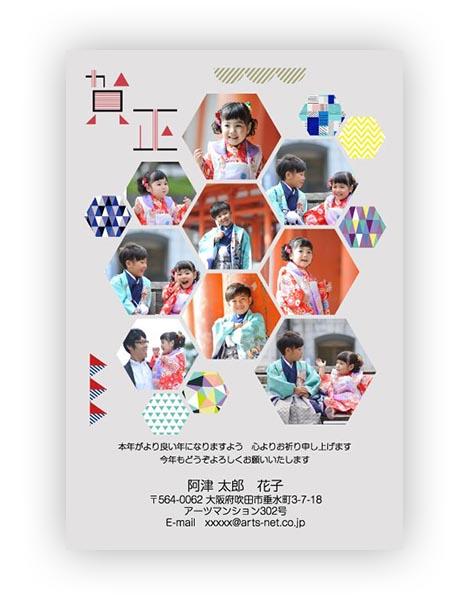 写真あり年賀状デザイン04