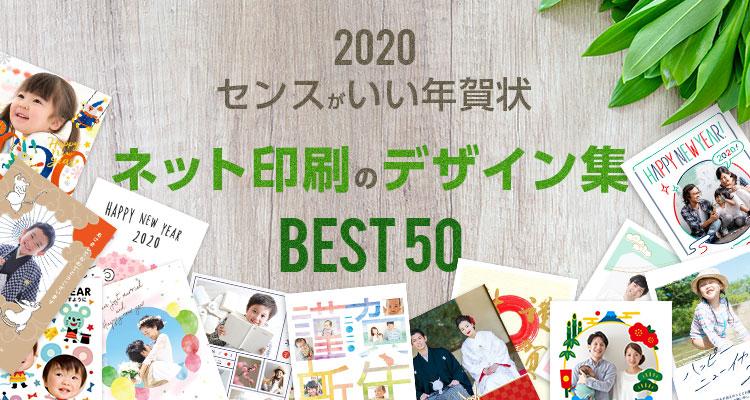2020センスのいい年賀状 ネット印刷のデザイン集BEST50